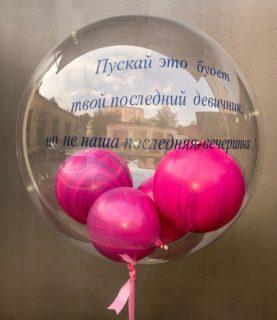 Шар баблс с шарами Агат внутри