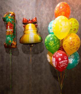 Школьные воздушные шары с колокольчиком