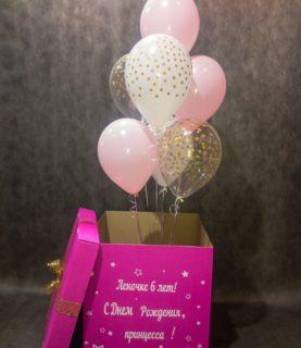 Подарочная коробка с шариками на День рождения